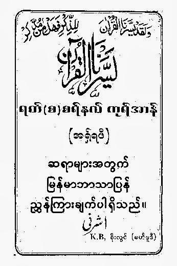 Yasanal Quran F.jpg