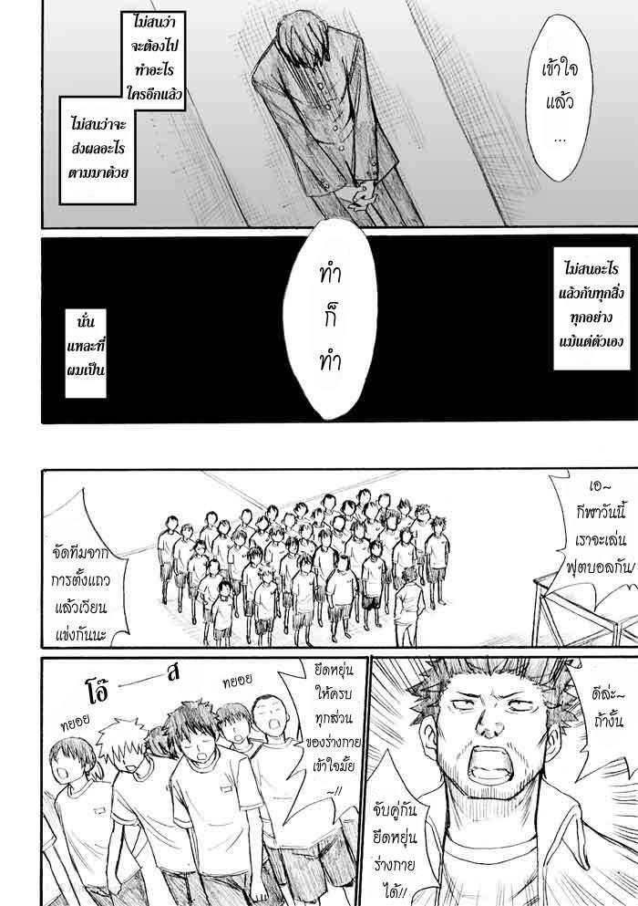 อ่านการ์ตูน Onani Master Kurosawa 22 ภาพที่ 14