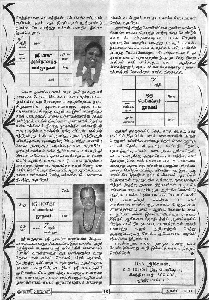 இதழ் - ஆகஸ்ட் 2013 (Suba Jothidam - August 2013