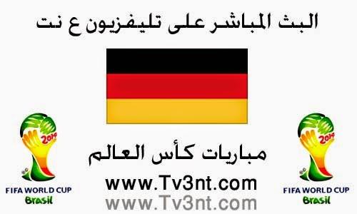 مشاهدة مباراة المانيا اليوم في كاس العالم 2014