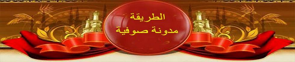 الـــطـريــقــــــة