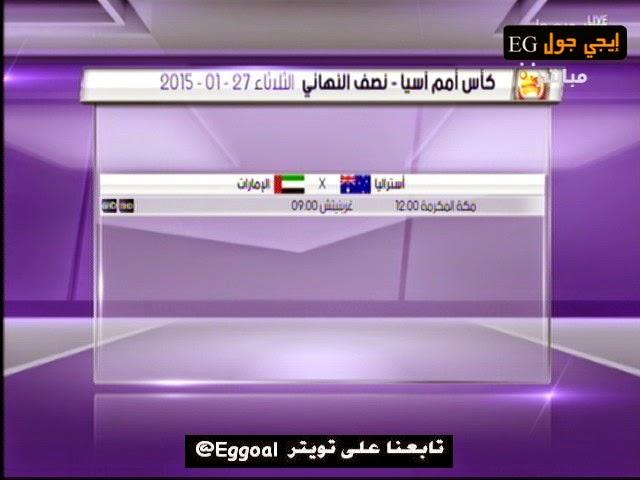 البث المباشر وموعد مباراة الامارات واستراليا    نصف نهائى كأس امم اسيا  الثلاثاء 27 يناير 2015 Emirates VS  Australia