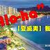"""【夏威夷】欢乐的假期就在一声 """"Alo-ha"""" 开始了!"""
