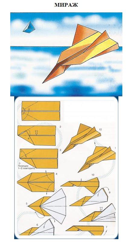 бумажный самолетик 7