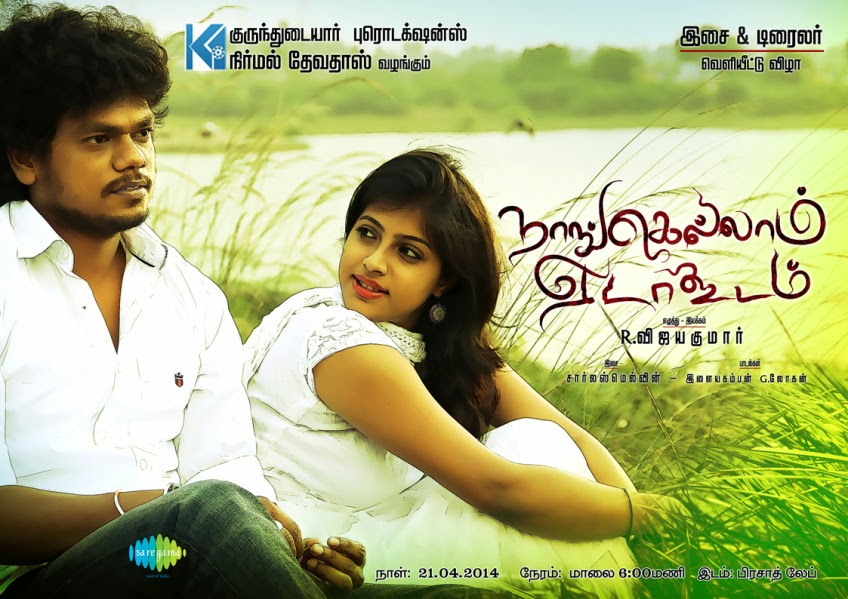 [MP3] Naangaellam edakoodam 2014 Audio Online