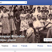 Βλησιδιά: Το γειτονικό μας χωριό έχει δικό του Facebook