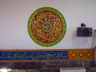 Gambar kaligraf masjid bahan spon