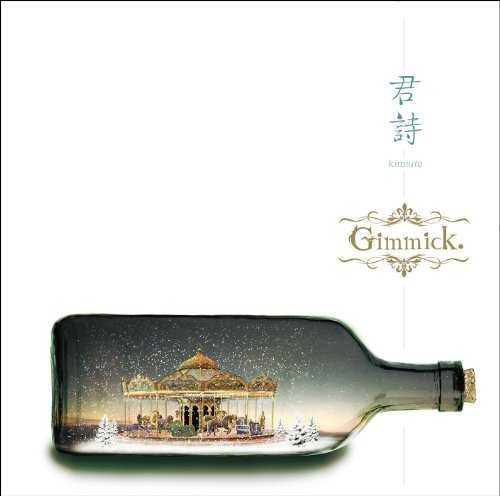 [MUSIC] Gimmick. – 君詩/Gimmick. – Kimiuta (2014.12.24/MP3/RAR)