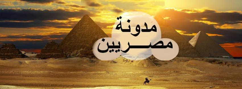 مدونة مصريين