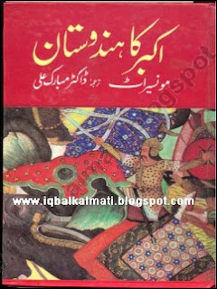 Akbar Ka Hindustan History Urdu PDF Free Download