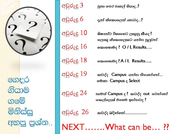 Sinhala Photo Comments - reactions, funny photos, facebook