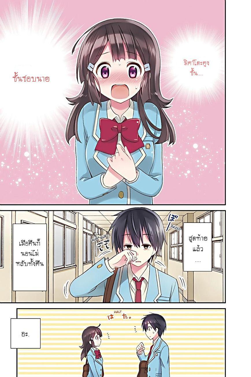 Kyou no Cerberus  ตอนที่ 20 TH แปลไทย
