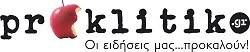 Proklitiko.gr - Ειδήσεις και Εκδηλώσεις της Δράμας!