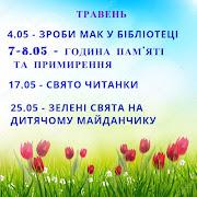 Бібліотека запрошує у травні: