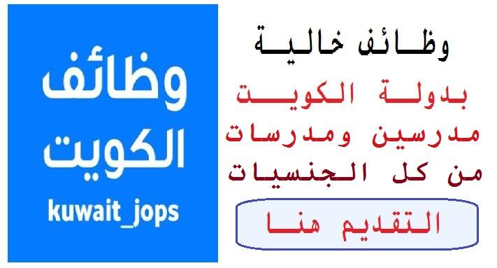 """فـوراً - مدرسيـن ومدرسـات من كل الجنسيات لدولة """" الكويت """" منشور 2 / 12 / 2015"""