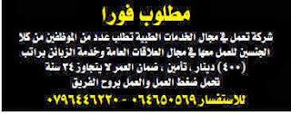 وظائف خالية الأردن 24/9/2013,  وظائف جريدة الدستور الثلاثاء 24 سيتمبر 2013