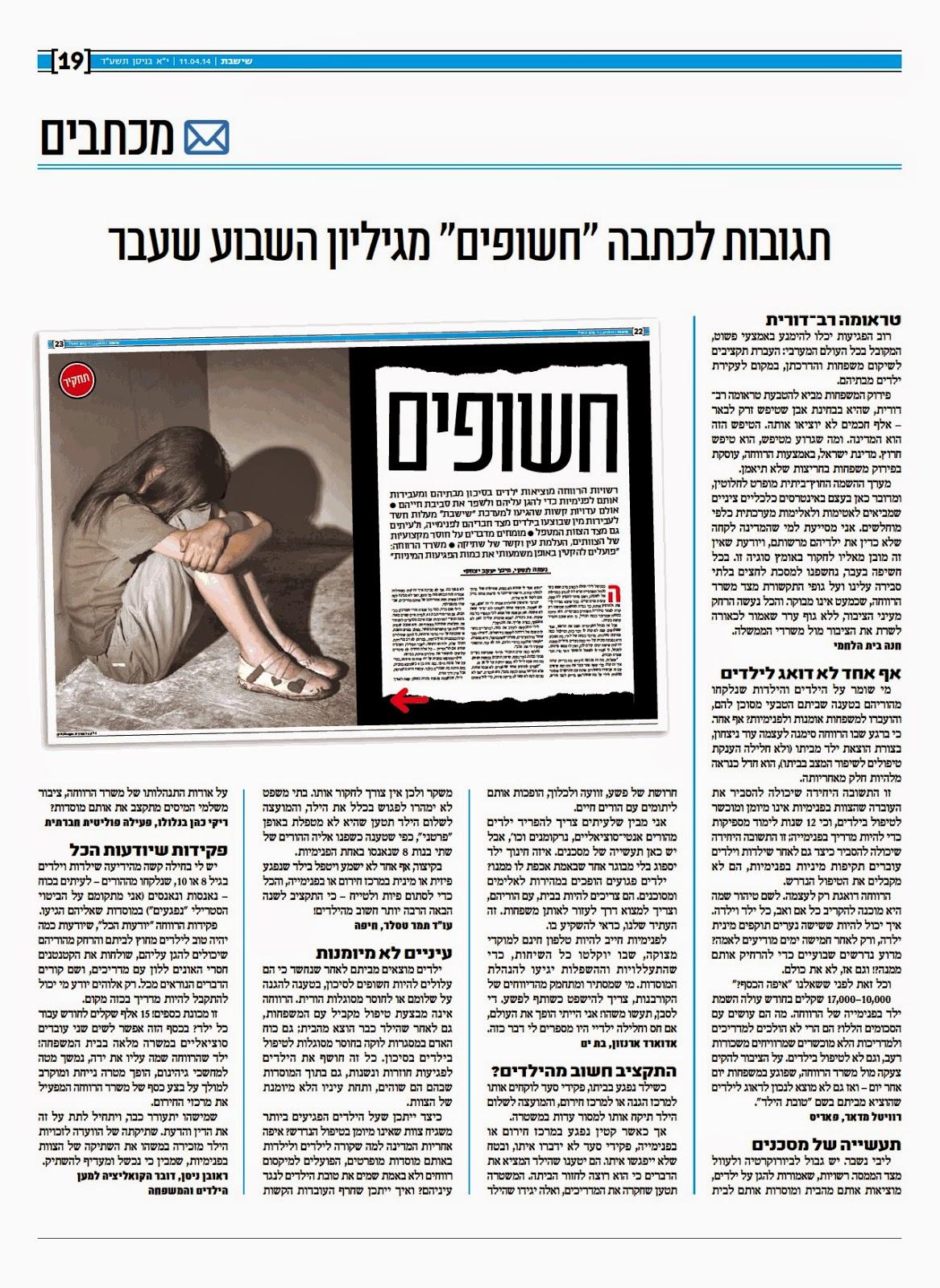"""עיתון """"ישראל היום"""" - הציבור מוקיע פשעי משרד הרווחה נגד הילדים במוסדות הכפייה"""