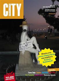 ΣΥΝΕΝΤΕΥΞΗ ΤΟΥ ΒΑΣΙΛΗ ΜΟΣΧΗ ΣΤΟ ΠΕΡΙΟΔΙΚΟ CITY