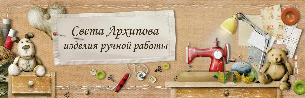 sveta_arhipova