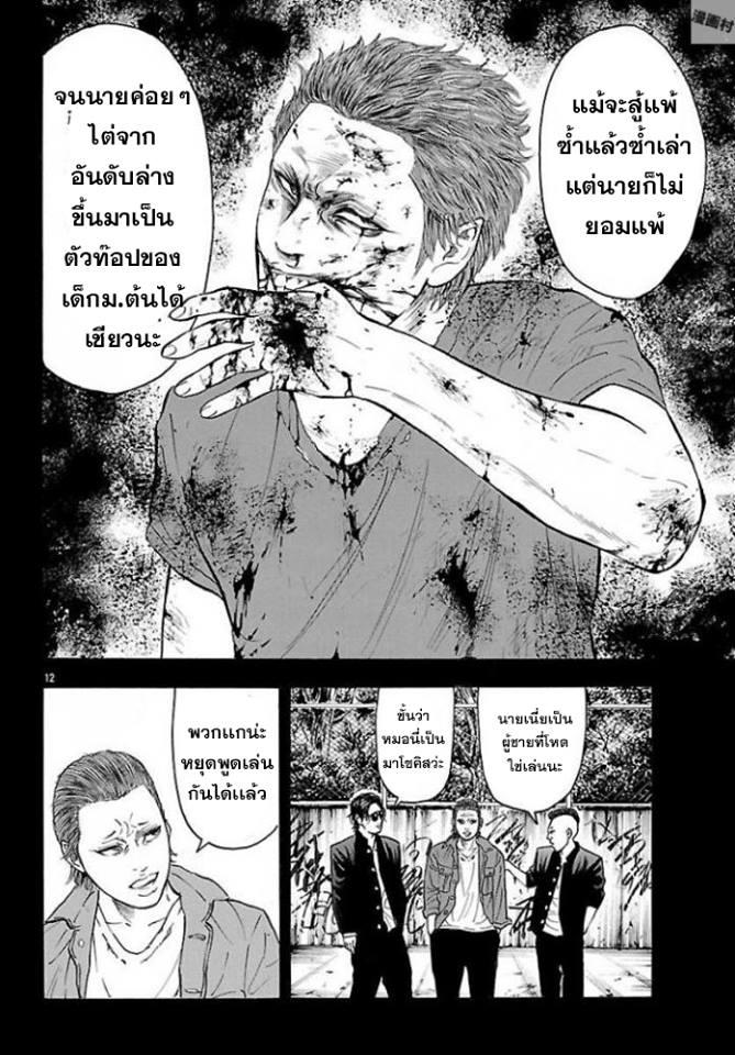 Crows Explode ตอนที่ 4 TH แปลไทย