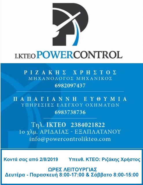 ΙΔΙΩΤΙΚΟ ΚΤΕΟ Ριζακης Χρηστος POWER CONTROL