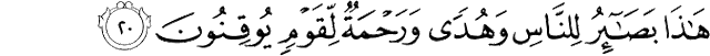 Surat Al-Jatsiyah ayat 20