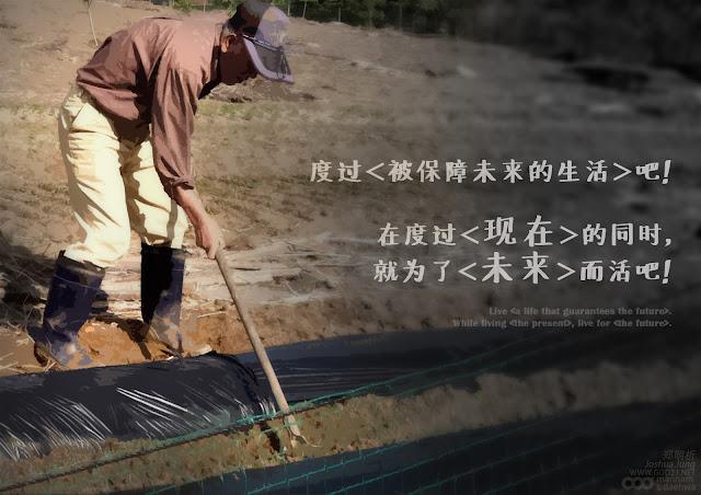 郑明析, 摄理教会, 月明洞, 箴言, 未来, 生活, 现在, JMS, Joshua Jung, Providence, Wolmyeung dong, proverb, future, life, present