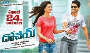 Watch Dohchay (2015) DVDScr Telugu Full Movie Watch Online Free Download