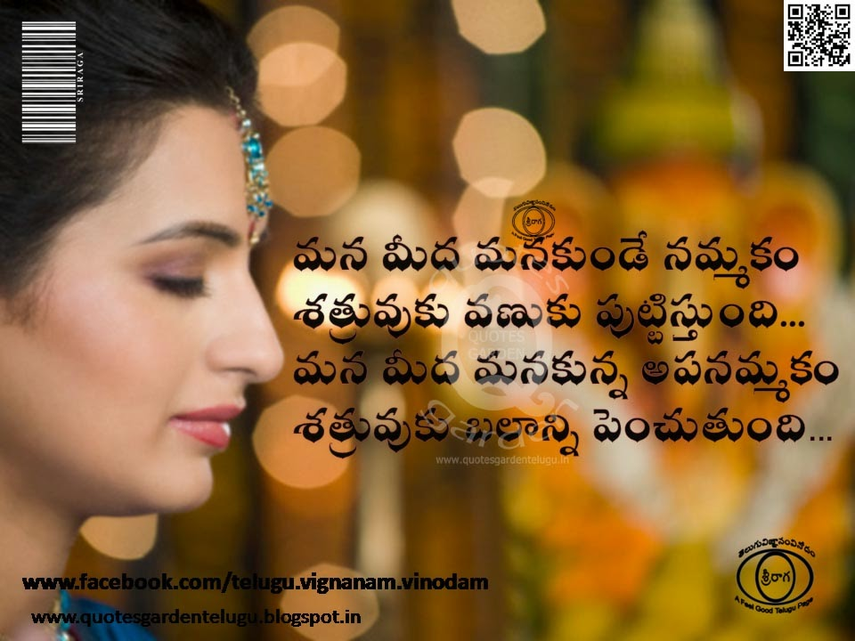 Best-Telugu-self-confidence-quotes-cool-wallpapers-305142