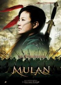 Hua Mulan - 花木兰