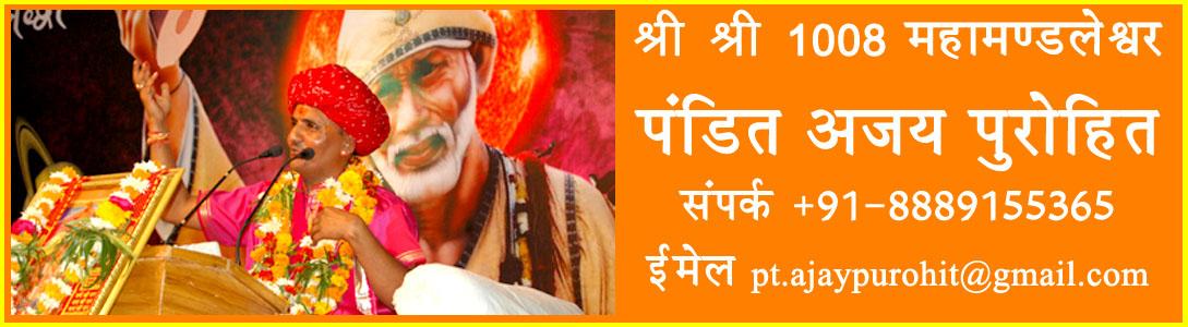 श्री श्री 1008 महामंडलेश्वर पंडित अजय पुरोहित