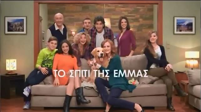 Το σπίτι της Έμμας επεισοδιο 1, to spiti tis emmas epeisodio 1