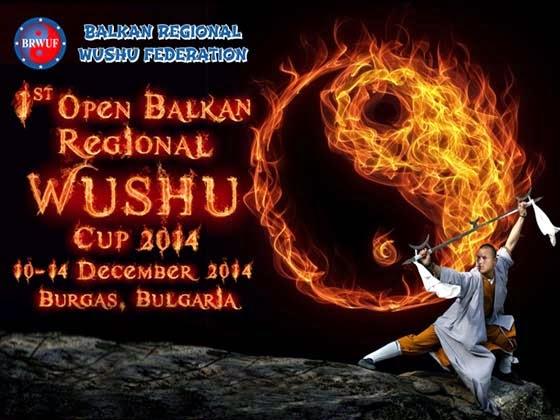 Балканско първенство по УШУ - Бургас, 12-14 декември 2014