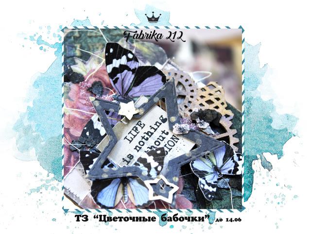 """+Тематическое задание """"Цветочные бабочки"""" до 14/06"""