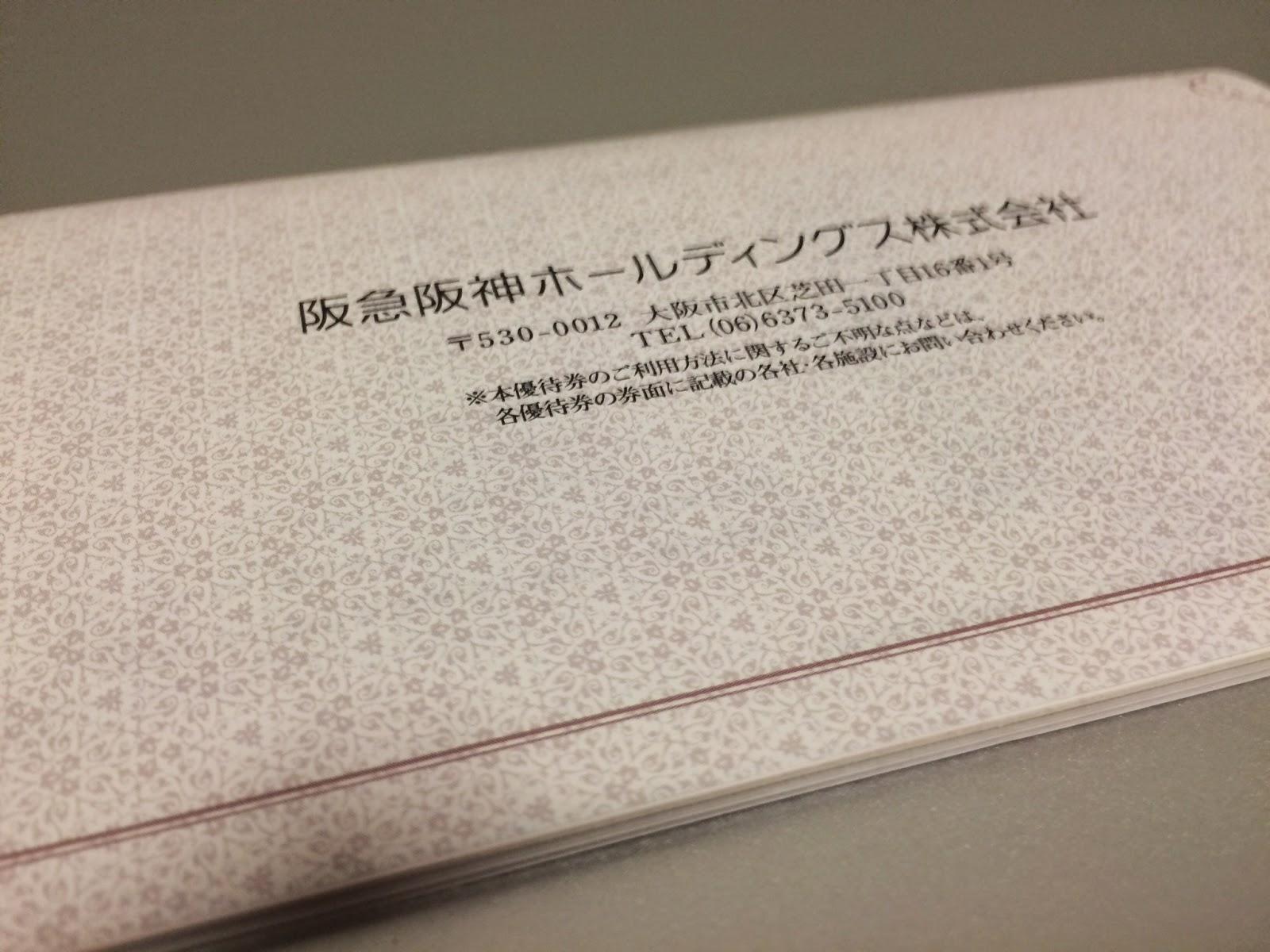 阪急阪神グループ優待券
