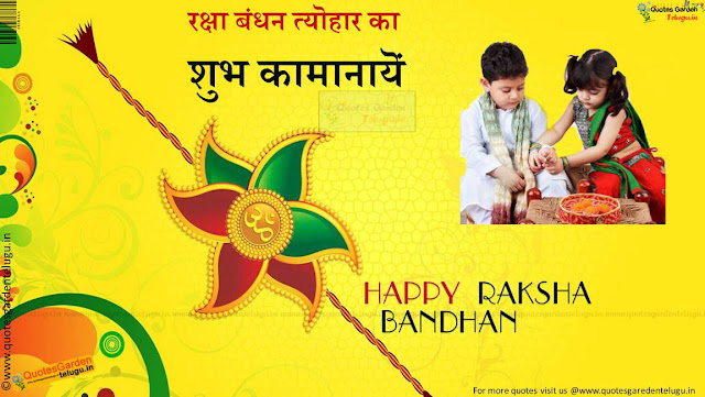 Rakshabandhan Quotes Hdwallpapers greetings wishes in Hindi 949