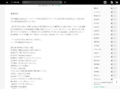 Reader Storeの「月刊群雛」2月号紹介文部分