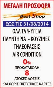 0% ΠΡΟΚΑΤΑΒΟΛΗ / 8 ΑΤΟΚΕΣ ΔΟΣΕΙΣ / ΚΛΙΚ ΣΤΟ BANNER