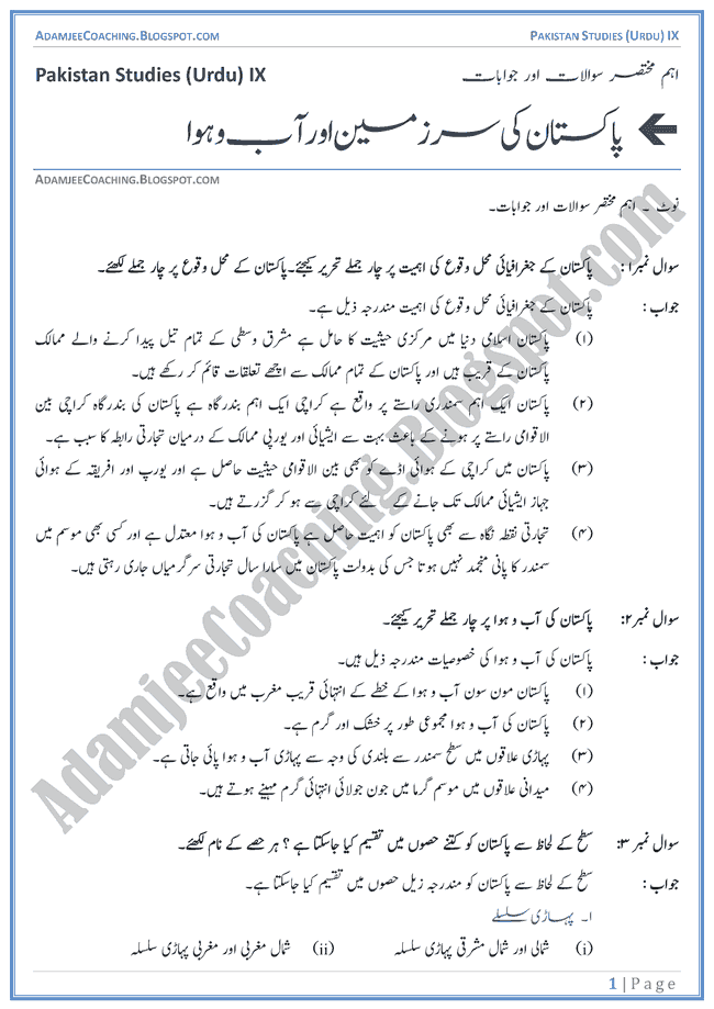 land-and-climate-of-pakistan-short-question-answers-pakistan-studies-urdu-ix