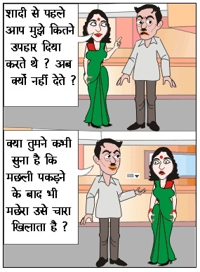 Husband wife joke cartoon funny pictures blog hindi jokes funny