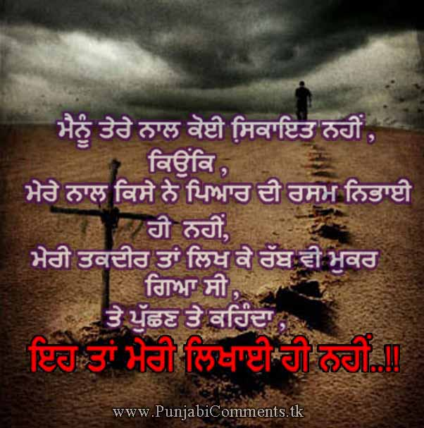 Wallpaper comments Love Life : Punjabi Graphics and Punjabi Photos : SAD PUNJABI cOMMENT WALLPAPER