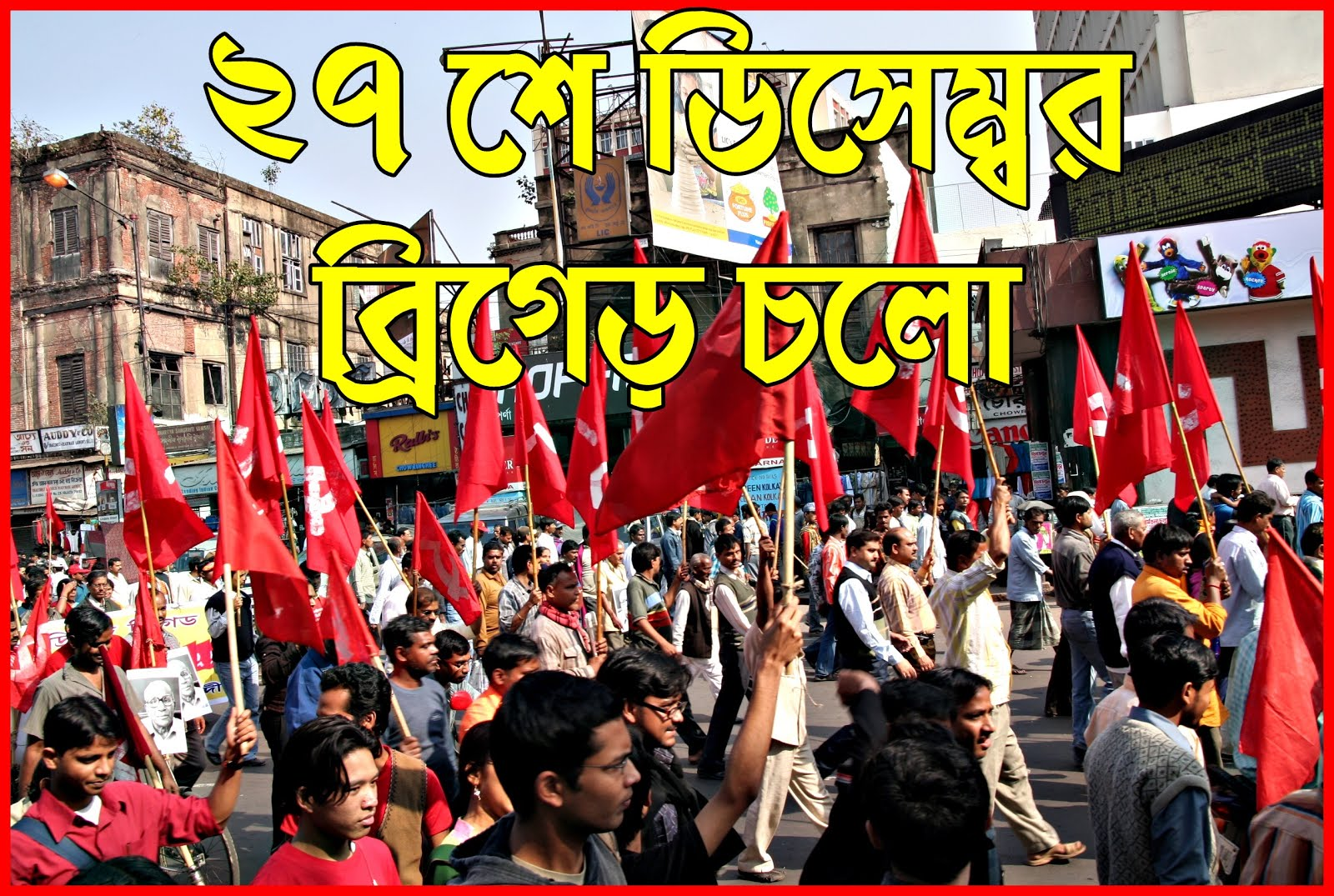 MARCH TO BRIGADE ON 27TH DECEMBER