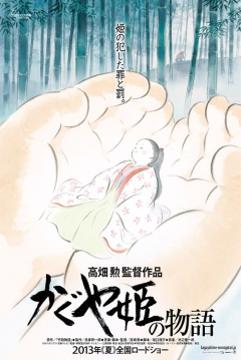 El cuento de la princesa Kaguya – DVDRIP LATINO