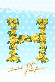 花のイニシャル「H」