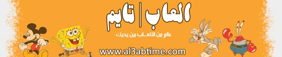 العاب تايم | al3ab time