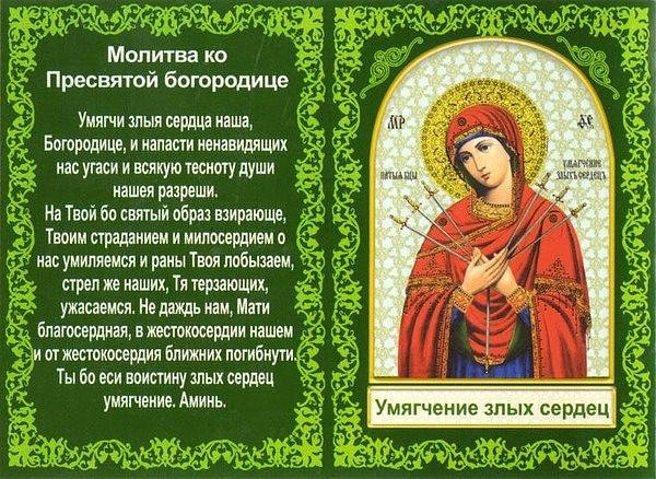 Молитва ко пресвятой богородице о семье