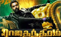 Rajathandhiram Official Trailer