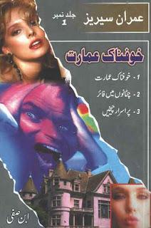 imran-series+by+ibn-e-safi+Khaufnak-Imarat+Chatanon-Mein-Fire+Purisrar-Cheekhein