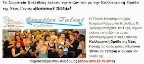 Το Σωματείο Καλλιθέας έκλυσε την σεζόν του με την Καλλιτεχνική Ομάδα της Νέας Γενιάς «Summer 2014»!