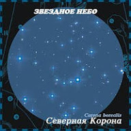 Corona Borealis | Starry Sky - volume 3
